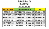 SIGN IN 4ου E3